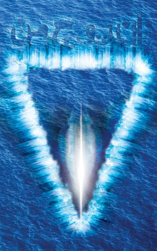 Spirit Of - Front Cover